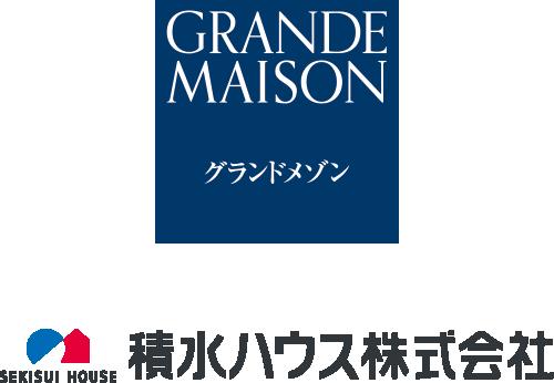 GRANDE MAISON / 積水ハウス株式会社